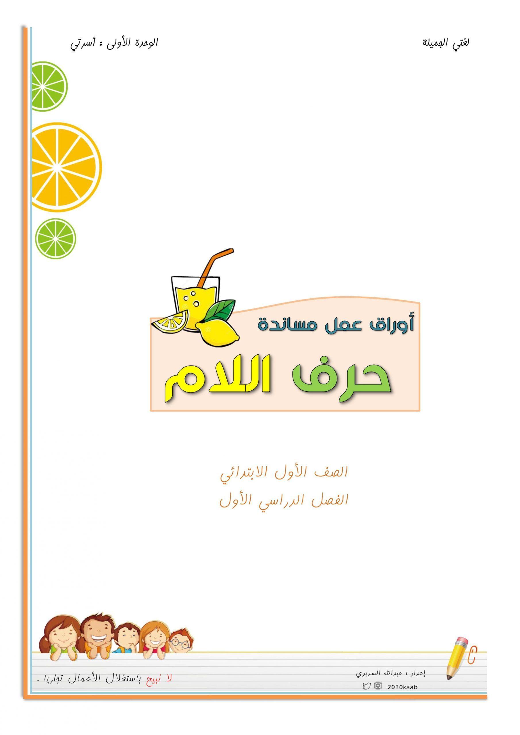 اوراق عمل مساندة لحرف اللام مميزة للمرحلة التاسيسية Teach Arabic Teaching Pie Chart