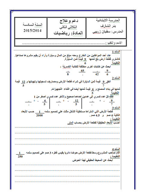 تمارين دعم وعلاج رياضيات السنة السادسة نهاية الثلاثي الثاني Tunisie Devoirs College Lycee Sheet Music Bullet Journal Blog Posts