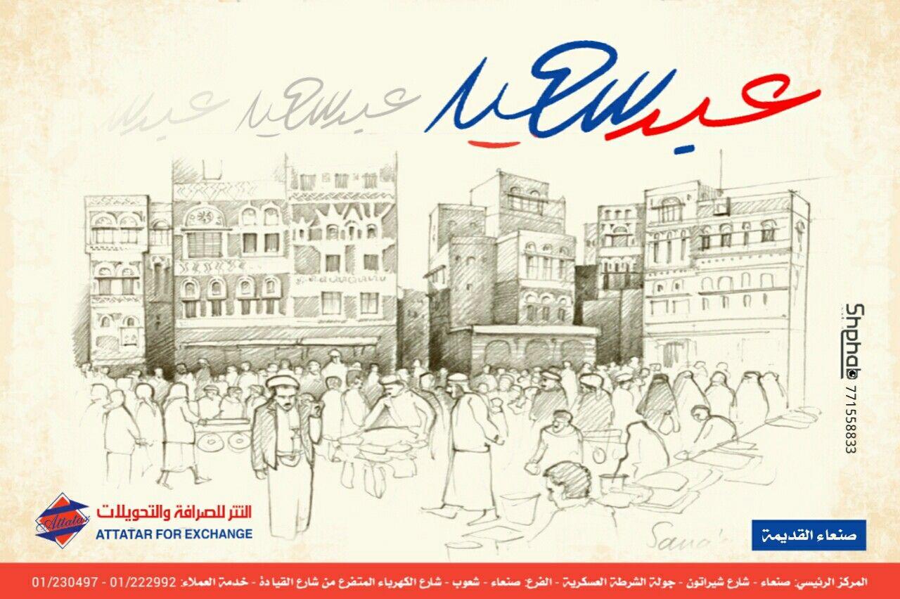 عيد سعيد Happy Eid Diagram Art