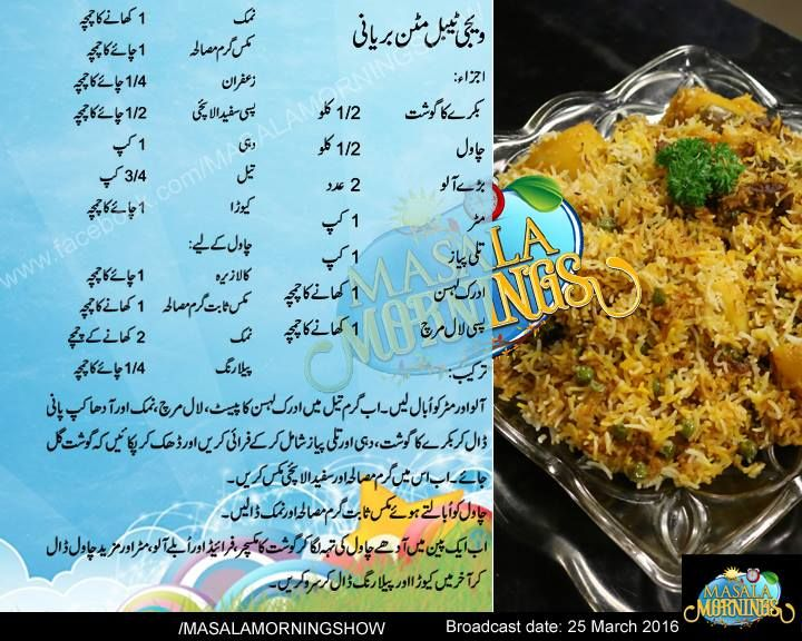 Vegetable Mutton Biryani Recipe In Urdu By Shireenanwar Cooking Recipes In Urdu Main Course Dishes Urdu Recipe