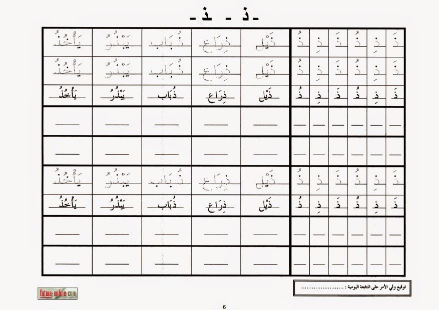 نتيجة بحث الصور عن تعليم الخط العربي Learning Arabic Thats Not My Learning