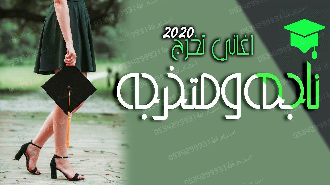 اغاني تخرج جديد 2020 ناجحه ومتخرجه اجمل زفات التخرج بدون حقوق مجانيه