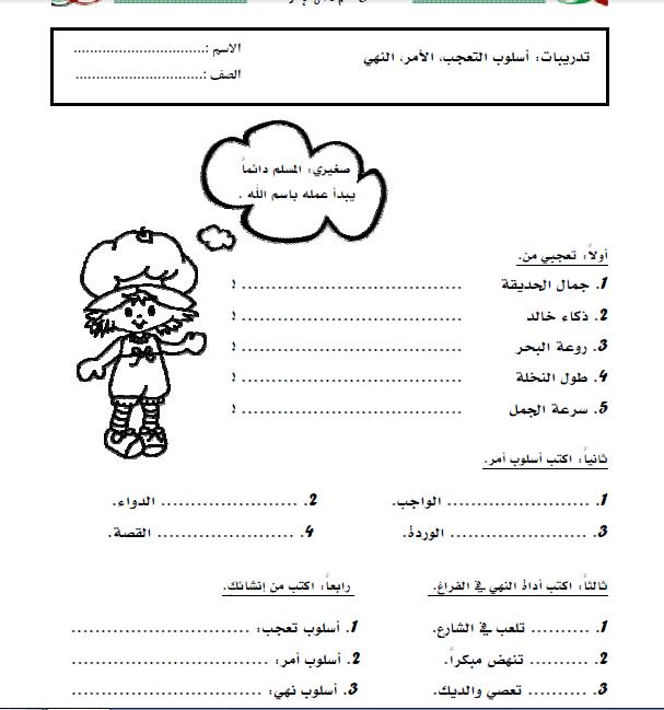 ورقة عمل على أسلوب التعجب والأمر والنهي Words Word Search Puzzle Math