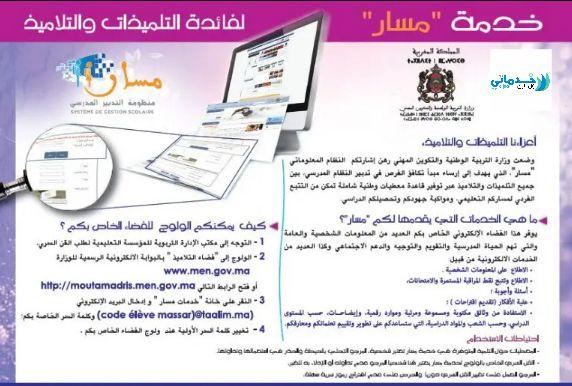 مسار متمدرس تسجيل الدخول المدرسي إزالة العنصر Motamadris Ma تسجيل الدخول Motamadris Ma خدماتى In 2021 Governor Men