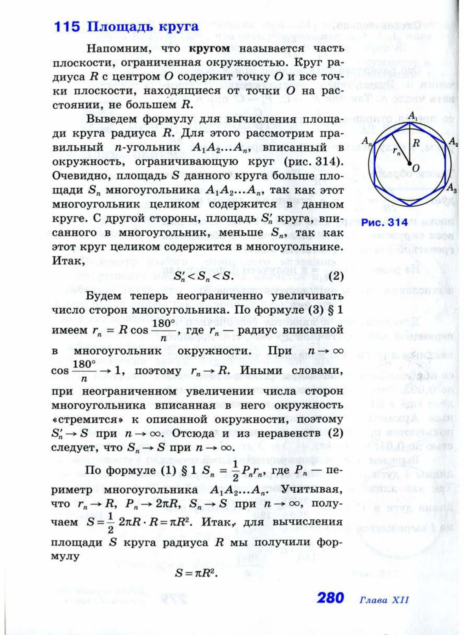 М.т нефёдова 4 класс решебник скачать торрент