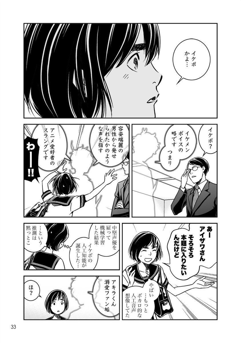 うめ 『東京トイボクシーズ』連載中 (@ume_nanminchamp) さんの漫畫 ...