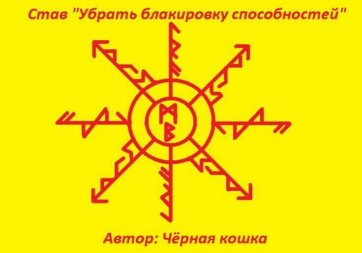 Pin di Natalia Krasiy, Наталья Красий su Runes Ставы ...