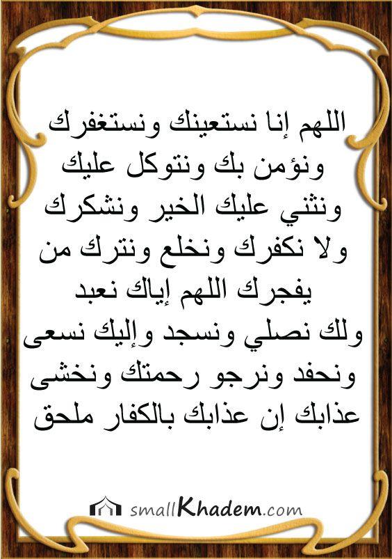 дуа кунут на арабском картинки солнца полотенце