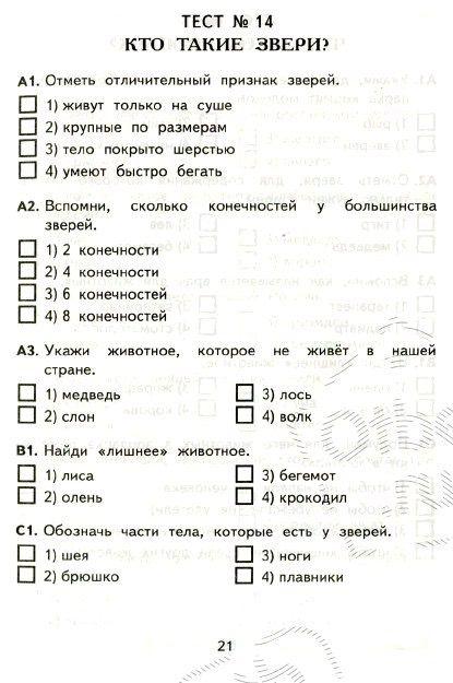 Тесты по истории кбр 8 класс
