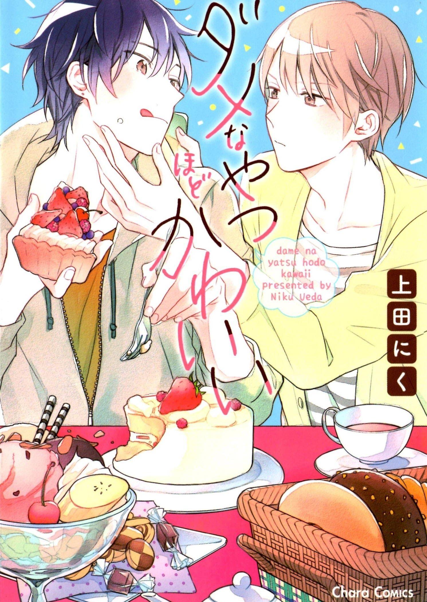Dame na Yatsu Hodo Kawaii Ch.1 page 1 at www.Mangago.me