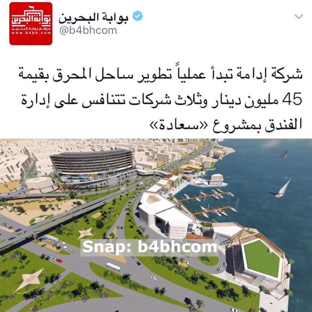 فعاليات البحرين Bahrain Events السياحة في البحرين Tourism Bahrain Tourism In Bahrain Tourism Travel البحرين Bah Instagram Instagram Posts House Styles