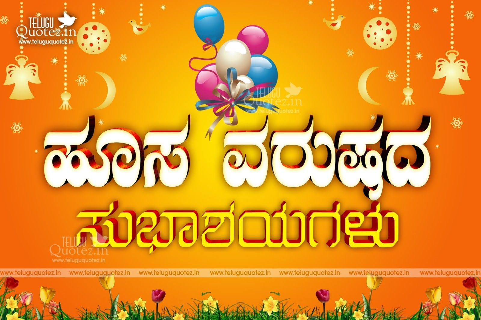 10 Happy Married Life Quotes In Kannada | Best life quotes ...