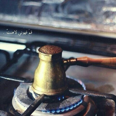 قم قهوني لا هنت Coffee Pictures Coffee Art Coffee Love