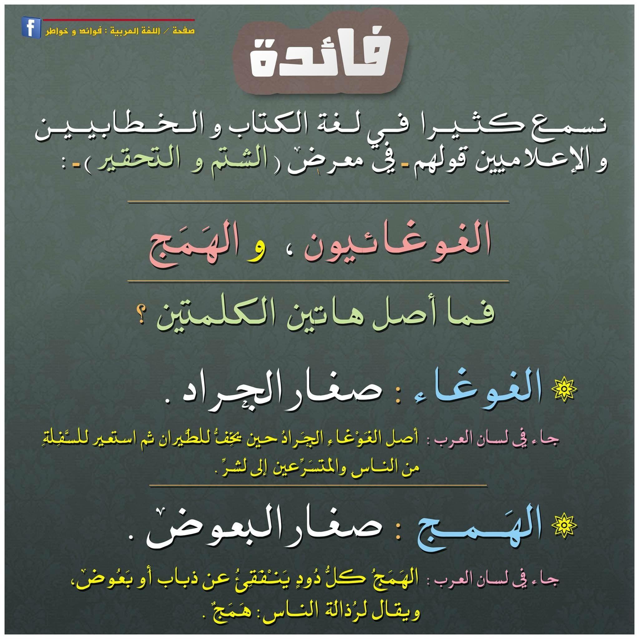 الغوغاء والهمج Learn Arabic Language Words Arabic Language