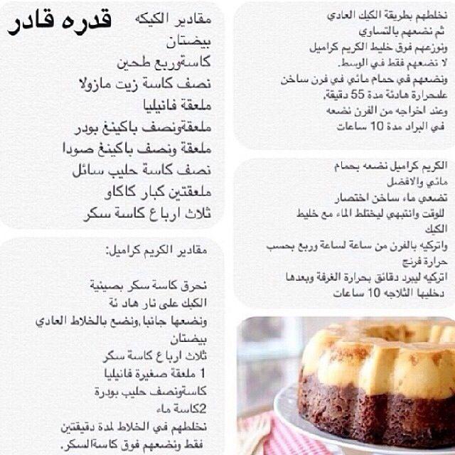 كيكة قدرة قادر Food Dessert Recipes Food Recipies