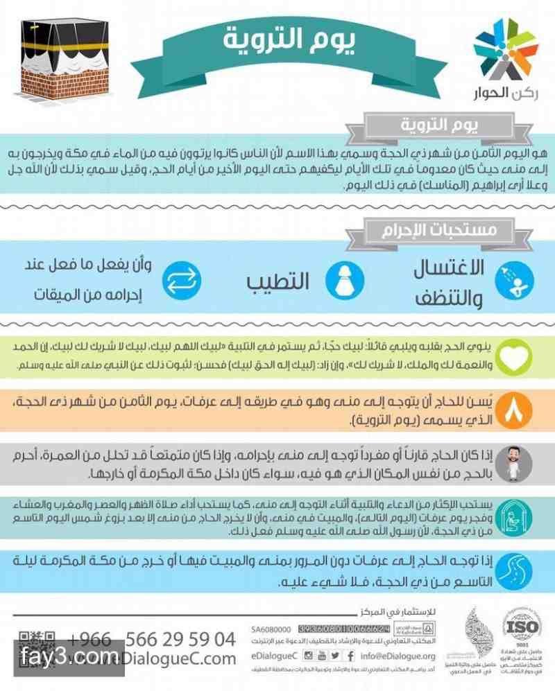 انفوجرافيك يوم التروية الحج Islam Facts Wisdom Quotes Life Islam Hadith