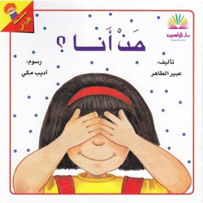 من انا Arabic Alphabet For Kids Animal Books Arabic Books
