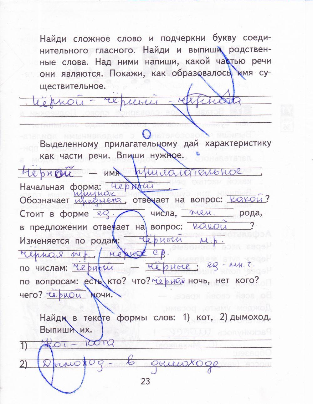Диктанты по русскому языку 4 класс первое полугодие занков