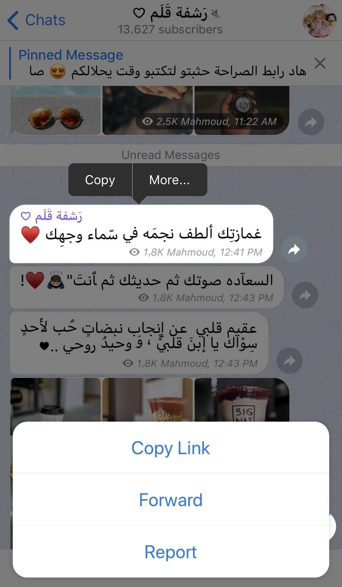 يا الله شو اني احبها الله يخليها لي Intuition Quotes Funny Arabic Quotes Islamic Love Quotes