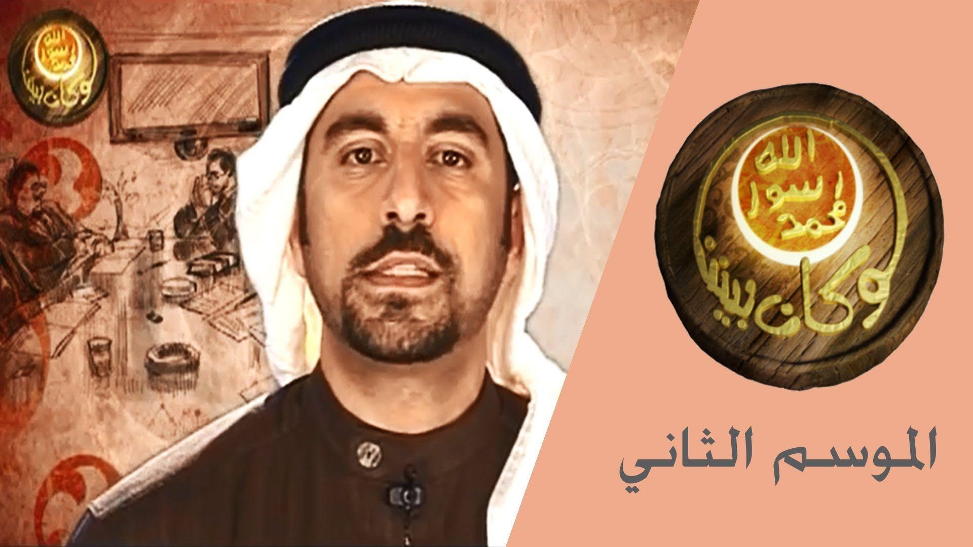 رابع برنامج يهدف الى تحقيق السنة النبوية في الاعمال اليومية باستحضار النبي محمد في الزمن المعاصر Movie Posters Movies Poster