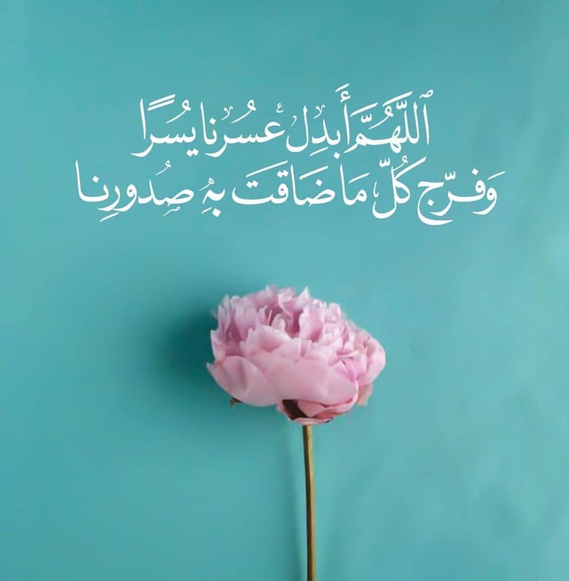 اللهم آمين يا رب Funny Arabic Quotes Islamic Quotes Wallpaper Quran Wallpaper