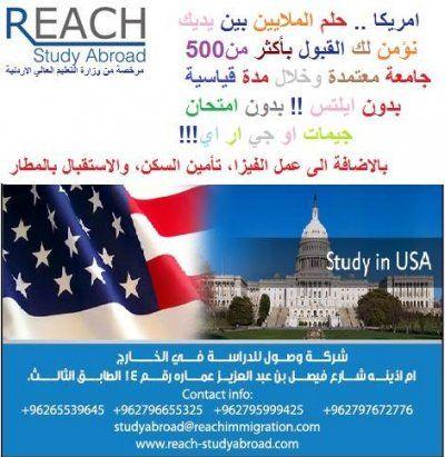 أمريكا حلم الملايين بين يديك نؤمن لك القبول بأكثر من 500 جامعة معتمدة خلال مدة قياسية Education And Training Study Abroad Training Courses
