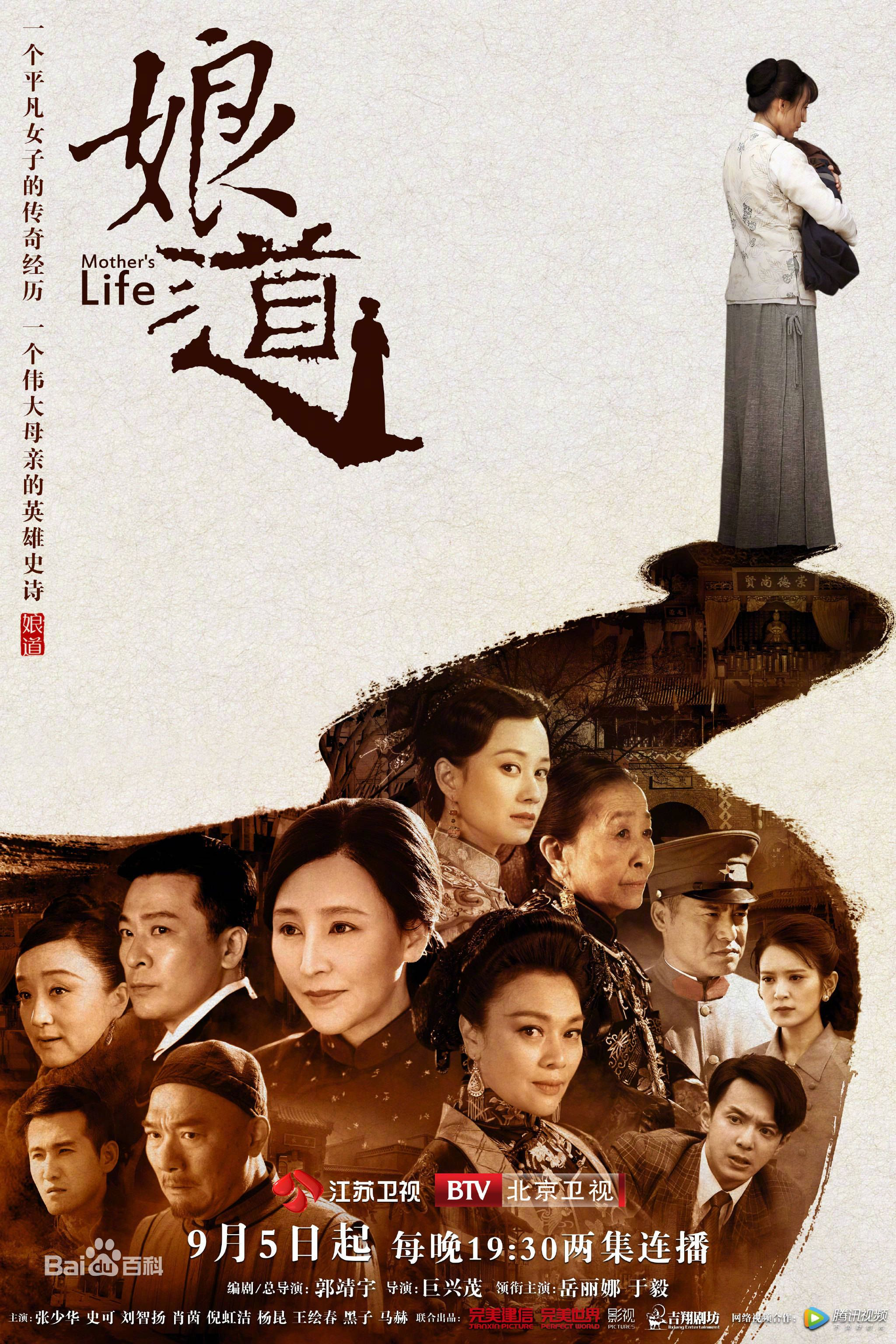 The Mother Said Ep 1 | 电影海报 | Chinese posters, Newspaper design