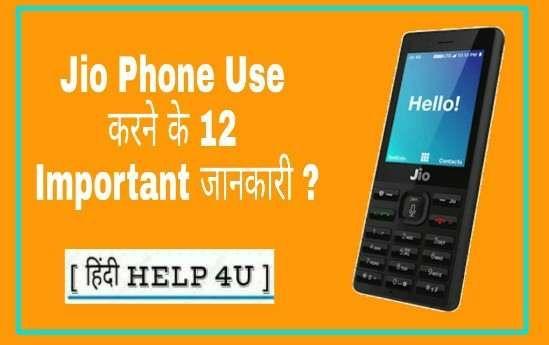 Jio Phone Use Kaise Kare 12 Tips ? Phone, Buy mobile, Tips