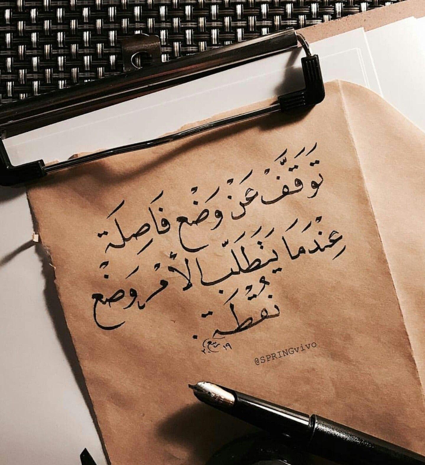 هل وضعت فاصله ام نقطه ام ثلاث نقاط لا اعرف Pen And Paper Galaxy Wallpaper Islamic Pictures