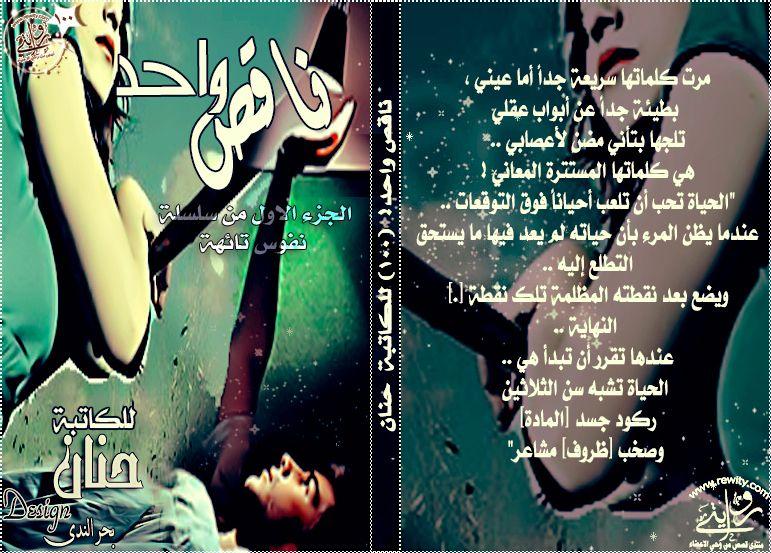 ناقص واحد 1 مميزة مكتملة سلسلة نفوس تائهة شبكة روايتي الثقافية Books Movie Posters Poster