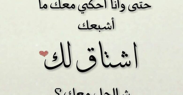 أبيات في الشوق والغياب بالفصحى Math Calligraphy Arabic Calligraphy
