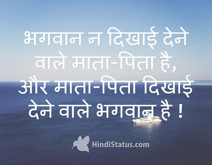 Parents Are Visible God Hindi Status And Quote For Facebook