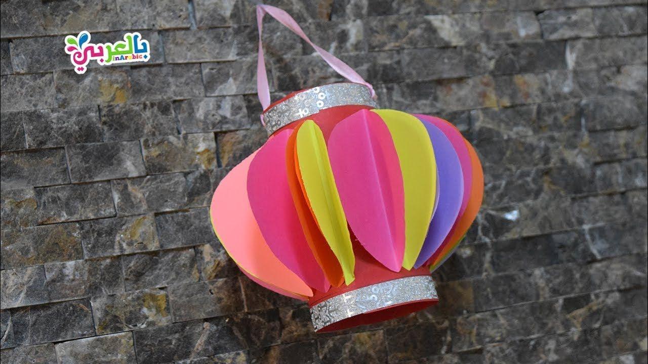عمل فانوس رمضان بالورق صنع فانوس رمضان من الورق Youtube Paper Crafts Diy Kids Diwali Diy Paper Crafts Diy