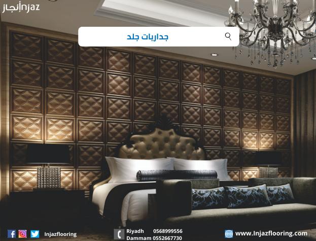 جداريات جلد تناسب غرف النوم و الصالات و الممرات Home Home Decor Decals Home Decor