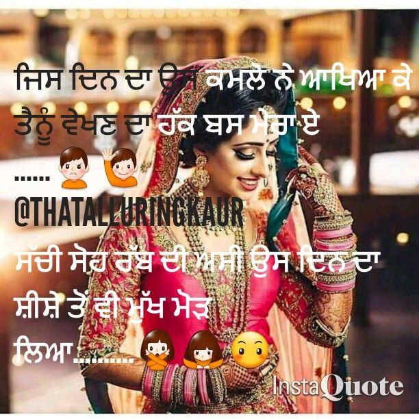 Punjabi Couple Quotes Couple Love Quotes Fun Nakhra Attitude