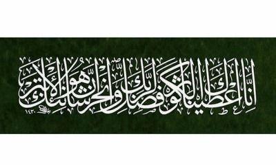 سورة الكوثر الخطاط عباس البغدادي Islamic Art Calligraphy Islamic Calligraphy Islamic Caligraphy