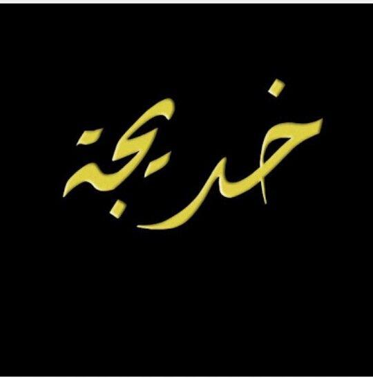 Khadija Calligraphy Name Muslim Women Names Arabic Art