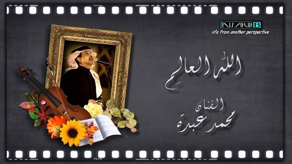 محمد عبدة الله العالم Chalkboard Quote Art Art Quotes Perspective