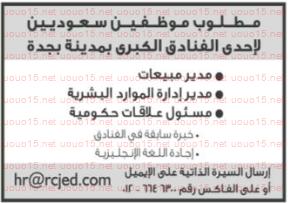 وظائف خاليه السعوديه وظائف فى احدى الفنادق الكبرى بمدينة جدة Blog Posts Math Blog