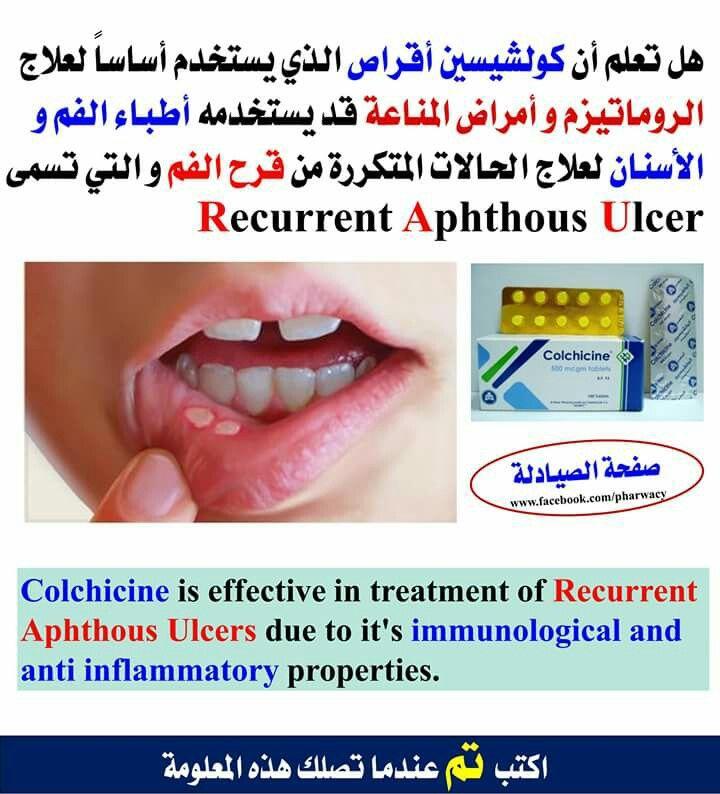 Pin By Bebo On متعة العلم 3 Pharmacy Medicine Dentistry Health Info