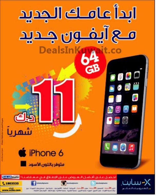 Xcite by Alghanim Electronics Kuwait: start your new year ...