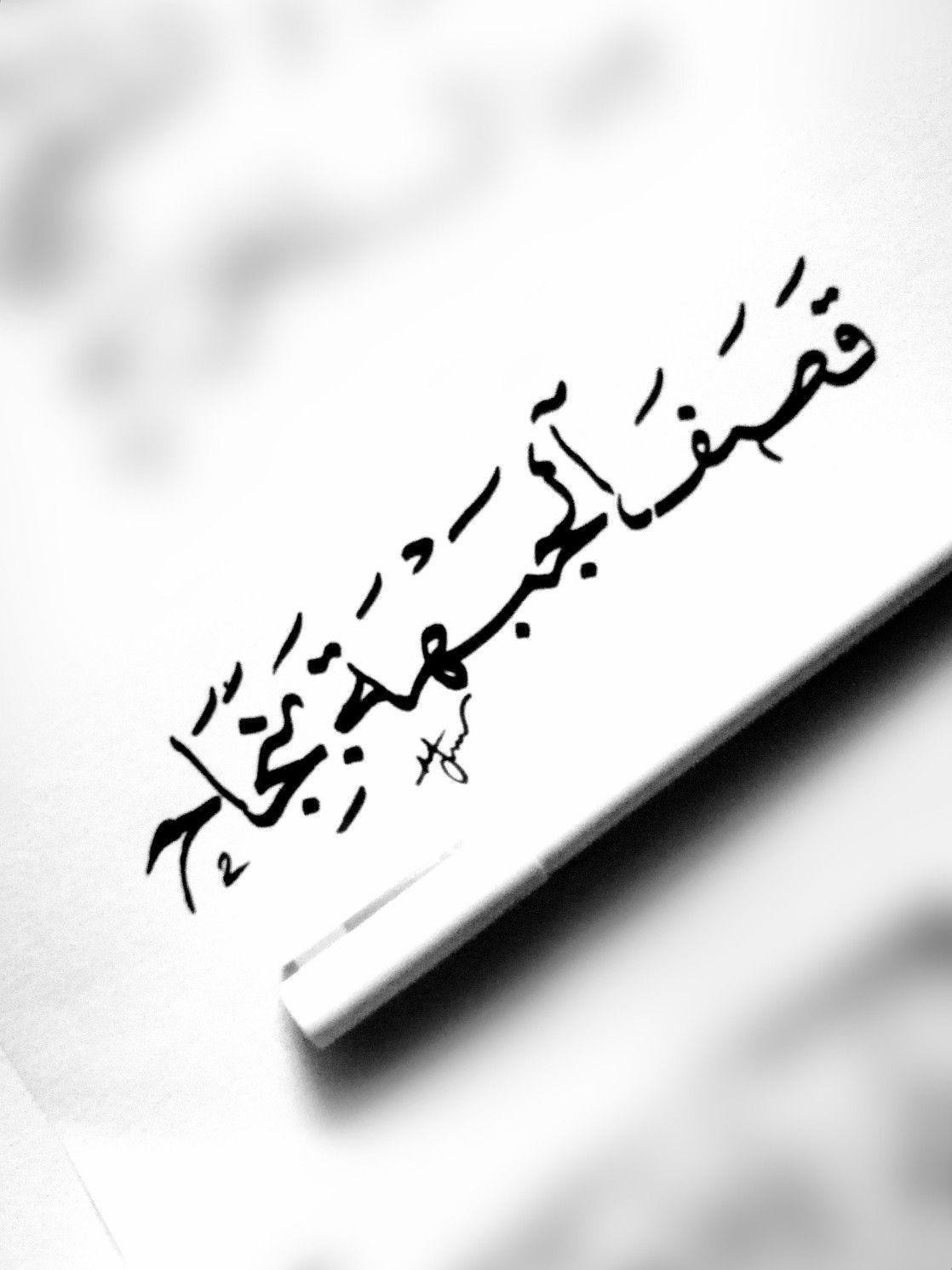 قصف الجبهة بنجاح Arabic Calligraphy Calligraphy Handwriting