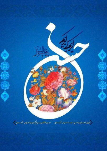 Imam Hassan امام حسن Imam Ali Quotes Islamic Art Imam Ali