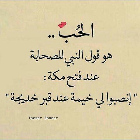 Sunshine اقوال وحكم كلمات وعبارة Islamic Love Quotes Love Husband Quotes Arabic Love Quotes