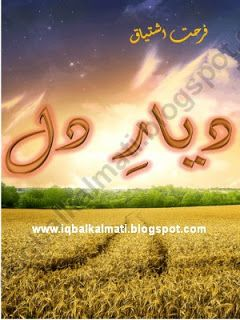 Dayar e Dil Urdu Novel by Farhat Ishtiaq PDF Download Download or read online This Book click the link http://iqbalkalmati.blogspot.com/2015/11/dayar-e-dil-urdu-novel-by-farhat.html