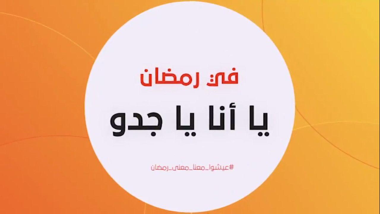موعد وتوقيت عرض مسلسل يا أنا يا جدو على قناة روتانا كوميدي رمضان 2020 North Face Logo Retail Logos The North Face Logo