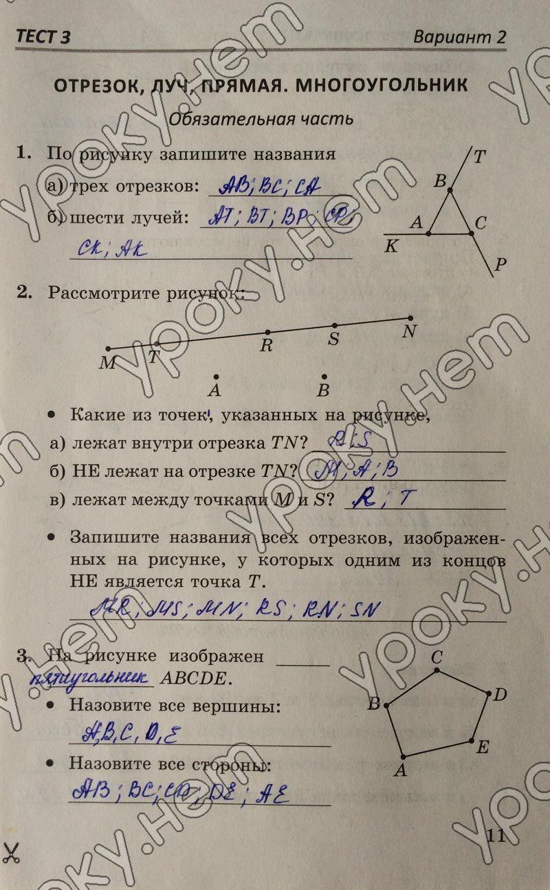 математика тесты 6 класс гришина и лестова часть 1