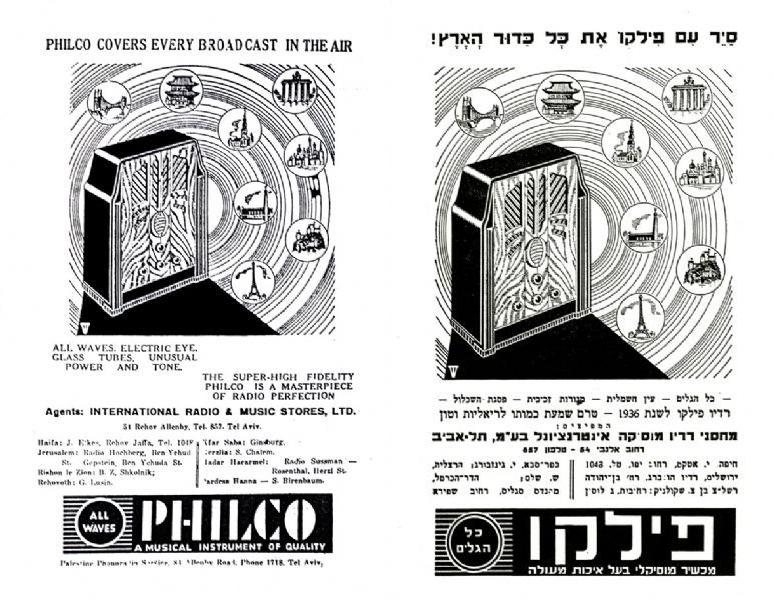 RADIO PHILCO. Publicidad en dos versiones; inglés y hebreo.