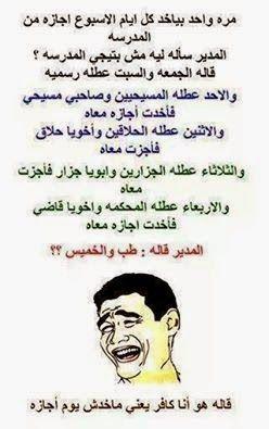 نكت مضحكة المدير والطالب Jpg 248 395 Funny Memes Quotes Jokes