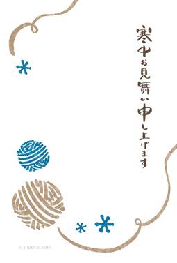 毛糸玉のアナログ風イラスト 寒中お見舞い2018 ポストカード無料